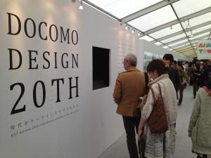 docomo_design